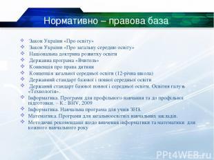 Нормативно – правова база Закон України «Про освіту» Закон України «Про загальну
