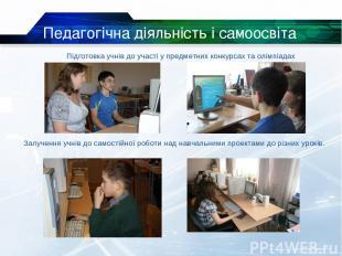 Педагогічна діяльність і самоосвіта Підготовка учнів до участі у предметних конк