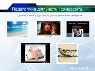Педагогічна діяльність і самоосвіта Допомога учням у підготовці до участі у різн