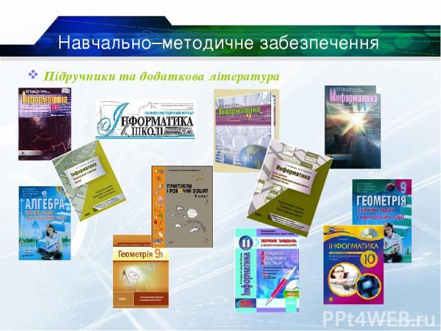 Навчально–методичне забезпечення Підручники та додаткова література