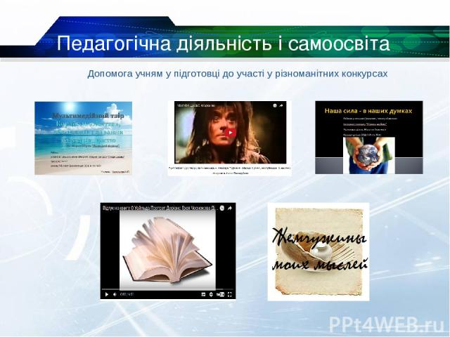 Педагогічна діяльність і самоосвіта Допомога учням у підготовці до участі у різноманітних конкурсах