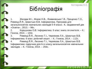 Бібліографія 1. Жалдак М.І., Морзе Н.В., Ломаковська Г.В., Проценко Г.О., Ривкін