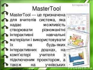 MasterTool MasterTool — це призначена для вчителів система, яка надає можливість