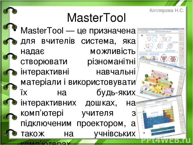 MasterTool MasterTool — це призначена для вчителів система, яка надає можливість створювати різноманітні інтерактивні навчальні матеріали і використовувати їх на будь-яких інтерактивних дошках, на комп'ютері учителя з підключеним проектором, а також…