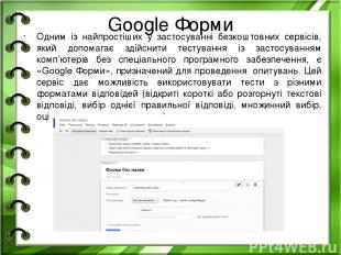 Google Форми Одним із найпростіших у застосуванні безкоштовних сервісів, який до