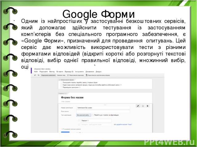 Google Форми Одним із найпростіших у застосуванні безкоштовних сервісів, який допомагає здійснити тестування із застосуванням комп'ютерів без спеціального програмного забезпечення, є «Google Форми», призначений для проведення опитувань. Цей сервіс д…