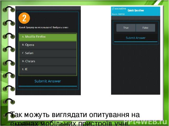 Так можуть виглядати опитування на екранах мобільних пристроїв учні.