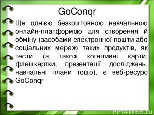 GoConqr Ще однією безкоштовною навчальною онлайн-платформою для створення й обмі
