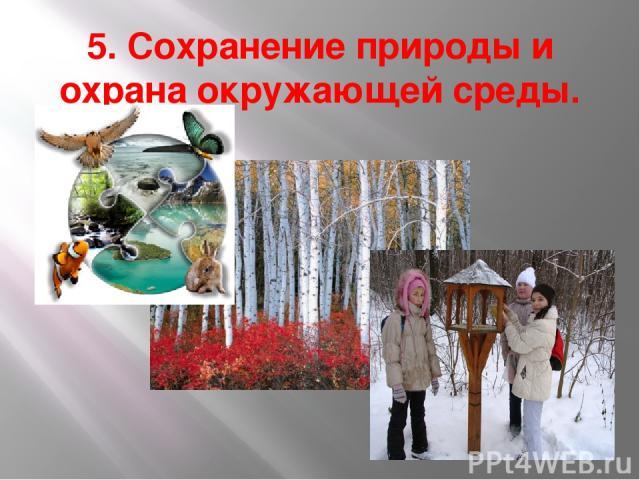 5. Сохранение природы и охрана окружающей среды.