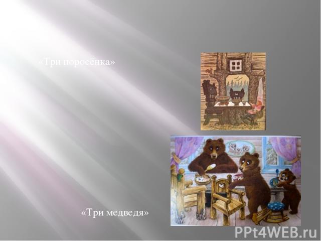 «Три поросёнка» «Три медведя» Admin: