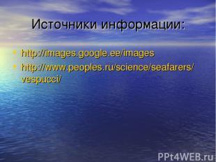 Источники информации: http://images.google.ee/images http://www.peoples.ru/scien