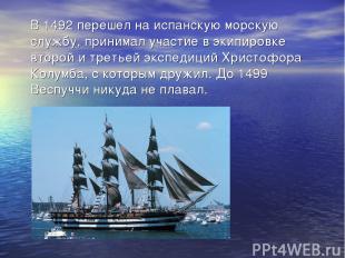 В 1492 перешел на испанскую морскую службу, принимал участие в экипировке второй