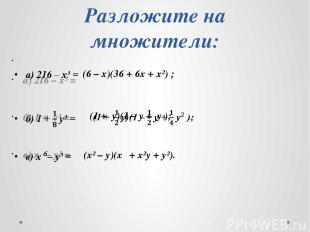 Разложите на множители: (6 – х)(36 + 6х + х²) ; (х² – у)(х⁴ + х²у + у²).
