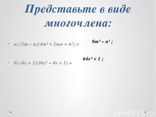Представьте в виде многочлена: а) (2m – n)(4m² + 2mn + n²) = б) (4x + 1)(16x² –