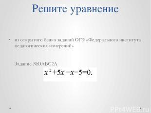 Решите уравнение из открытого банка заданий ОГЭ «Федерального института педагоги