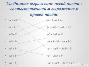 Соедините выражение левой части с соответствующим выражением правой части: (а +