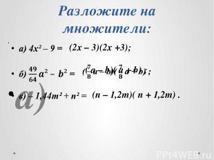 Разложите на множители: (2х – 3)(2х +3); (n – 1,2m)( n + 1,2m) .