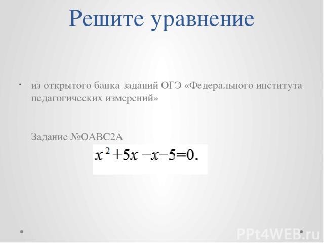 Решите уравнение из открытого банка заданий ОГЭ «Федерального института педагогических измерений» Задание №ОАВС2А