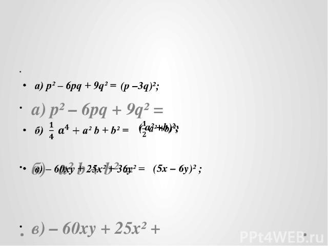 Представите выражение в виде квадрата двучлена: (р –3q)²; (5x – 6y)² ;