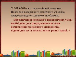 У 2015-2016 н.р. педагогічний колектив Новгород-Сіверського медичного училища пр