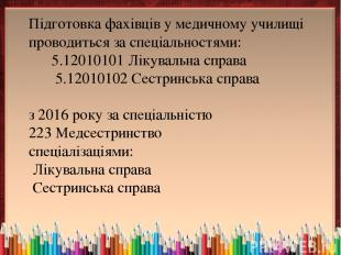 Підготовка фахівців у медичному училищі проводиться за спеціальностями: 5.120101