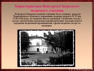 Характеристика Новгород-Сіверського медичного училища Новгород-Сіверське медичне