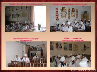 Кабінет іноземної мови за проф. спрямуванням Кабінет психології та міжособового