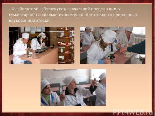 - 4 лабораторії забезпечують навчальний процес з циклу гуманітарної і соціально-