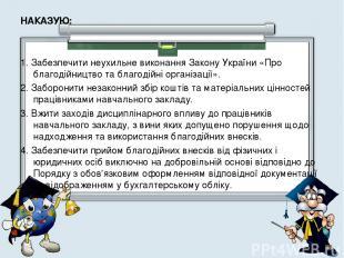 НАКАЗУЮ: 1. Забезпечити неухильне виконання Закону України «Про благодійництво т