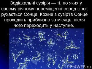 Зодіакальні сузір'я — ті, по яких у своєму річному переміщенні серед зірок рухає
