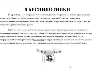 8 БЕСПИЛОТНИКИ Квадрокоптер — это четырёхвинтовой беспилотный аппарат роторного