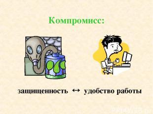 Компромисс: защищенность удобство работы