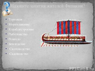 Торговля Мореплавание Кораблестроение Рыболовство Ремесло Земледелие Скотоводств
