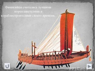 Финикийцы считались лучшими мореплавателями и кораблестроителями своего времени.