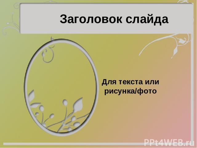 Заголовок слайда Для текста или рисунка/фото