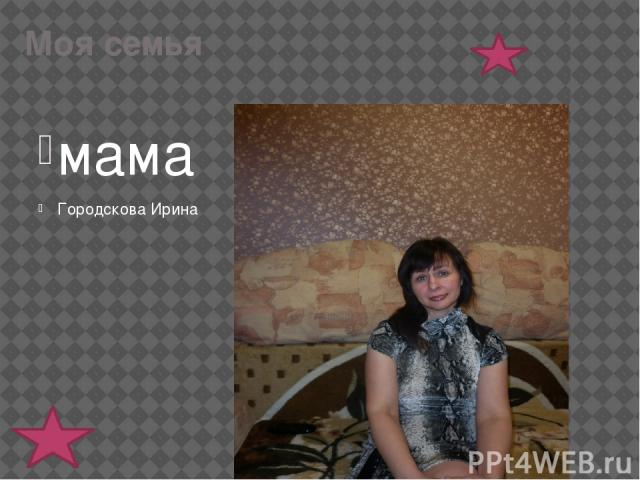 Моя семья мама Городскова Ирина