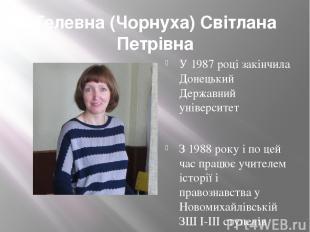 Телевна (Чорнуха) Світлана Петрівна У 1987 році закінчила Донецький Державний ун