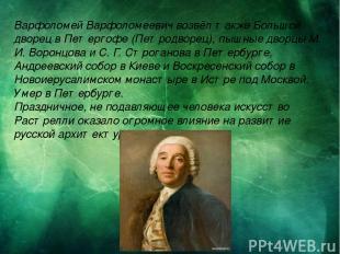 Варфоломей Варфоломеевич возвёл также Большой дворец в Петергофе (Петродворец),