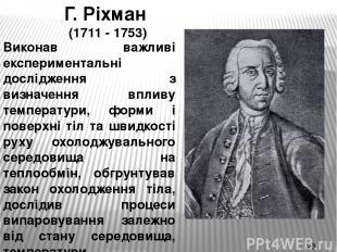 Г. Ріхман (1711 - 1753) Виконав важливі експериментальні дослідження з визначенн