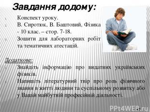 Завдання додому: Конспект уроку. В. Сиротюк, В. Баштовий, Фізика - 10 клас. – ст
