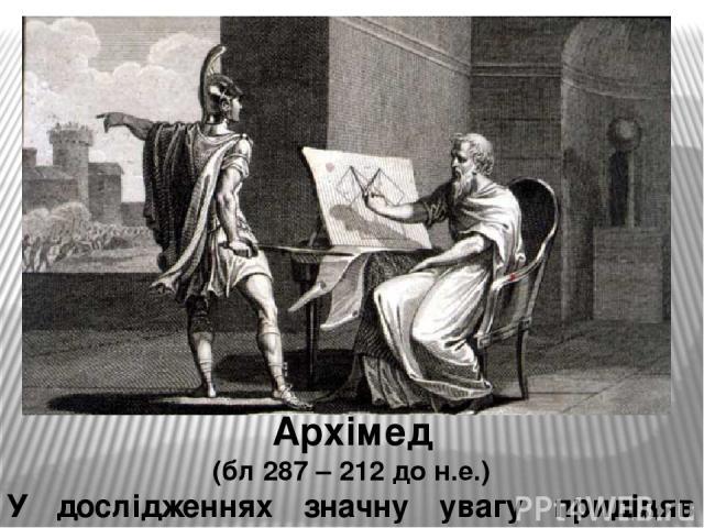 Архімед (бл 287 – 212 до н.е.) У дослідженнях значну увагу приділяв статистиці.