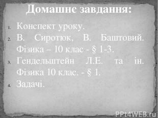 Домашнє завдання: Конспект уроку. В. Сиротюк, В. Баштовий. Фізика – 10 клас - §