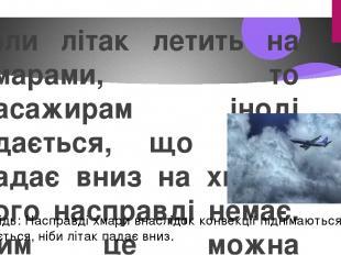 Коли літак летить на хмарами, то пасажирам іноді здається, що літак падає вниз н