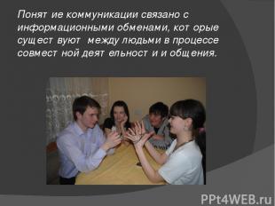 Понятие коммуникации связано с информационными обменами, которые существуют межд