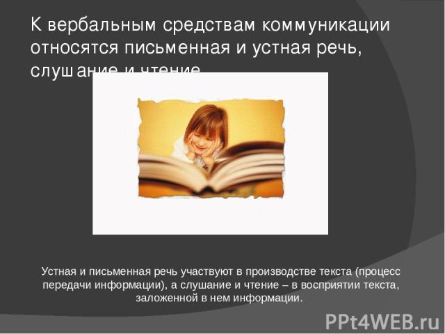 К вербальным средствам коммуникации относятся письменная и устная речь, слушание и чтение.