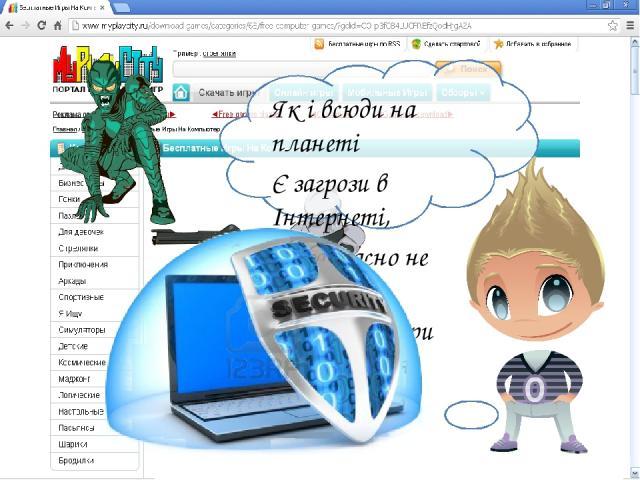 Як і всюди на планеті Є загрози в Інтернеті, Ти завчасно не лякайся – Через фільтри підключайся!