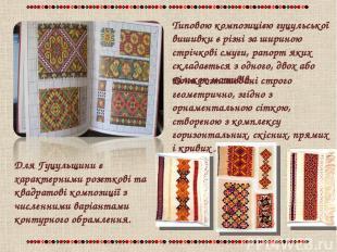 Для Гуцульщини є характерними розеткові та квадратові композиції з численними ва