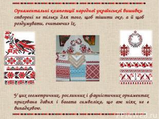 Орнаментальні композиції народної української вишивки створені не тільки для тог