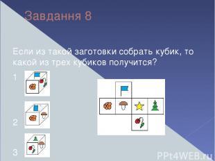 Завдання 8 Если из такой заготовки собрать кубик, то какой из трех кубиков получ