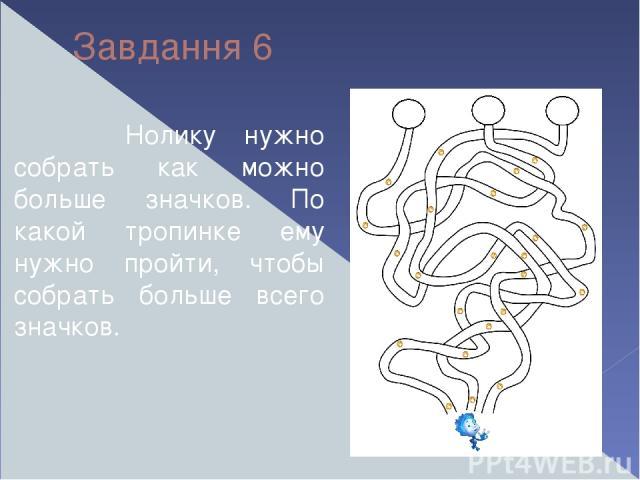 Завдання 6 Нолику нужно собрать как можно больше значков. По какой тропинке ему нужно пройти, чтобы собрать больше всего значков.
